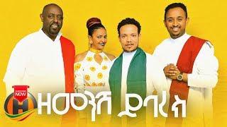 Girma Tefera, Ahmed Teshome, Helen Tesfaye & Mesay Tefera - Zemenesh Yibarek - Ethiopian Music 2019