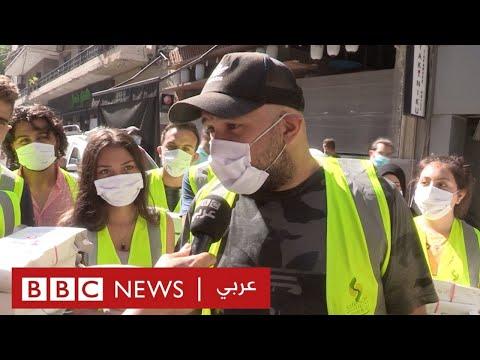 متطوعون يقدمون يد العون للمتضررين في بيروت  - نشر قبل 3 ساعة