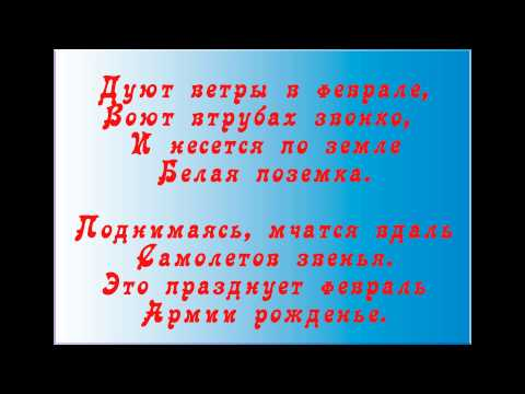Стих. 23 ФЕВРАЛЯ. Стих к 23-му февраля.