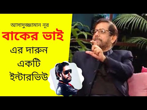 Naveed Mahbub's Humorous Interview with Asaduzzaman Noor, MP - Bangla