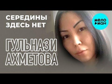 Гульнази Ахметова - Середины здесь нет Single