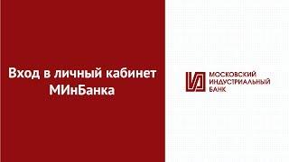 Вход в личный кабинет МИнБанка (minbank.ru) онлайн на официальном сайте компании