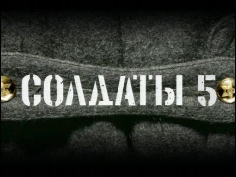 Сериал солдаты 1 сезон