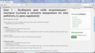 Онлайн-тренинг «Стройнеем вместе!», неделя 7, урок 3, автор – Оксана Старкова
