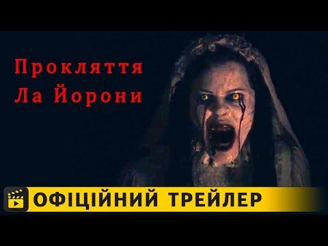 трейлер Прокляття Ла Йорони (2019) українською
