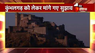 प्रदेश में चौथे टाइगर रिज़र्व कुंभलगढ़ को स्टेटस देने की दिशा में एक और कदम