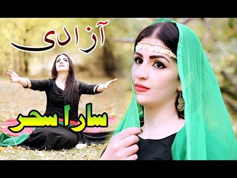 Sara Sahar Pashto New Afghan Songs 2018 Zar Zari Shalona Da Azady