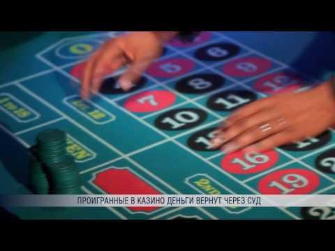 Как вернуть проигранные деньги в казино форумы об интернет казино
