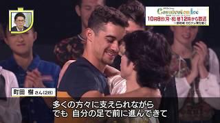 10/6 町田樹 引退セレモニー 町田樹 検索動画 24