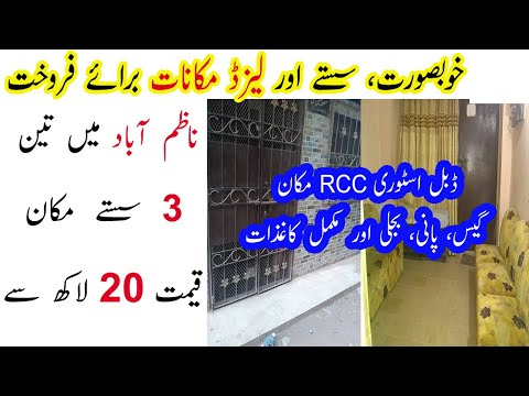 3 Low Price House For Sale In Nazimabad Karachi | Low Budget | Olx Houses PK |Real State|Hajos World