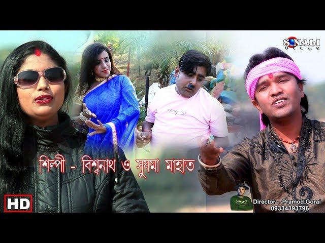 Sosur Hamke Xerox Machine Dilo Go#জেরক্স মাল গুলো #Sushama,Biswanath#New Purulia Bangla Video 2018