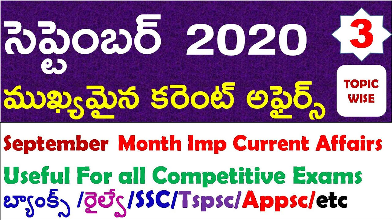 September Month 2020 Imp Current Affairs Part 3 In Telugu useful for all competitive exams |RRB NTPC