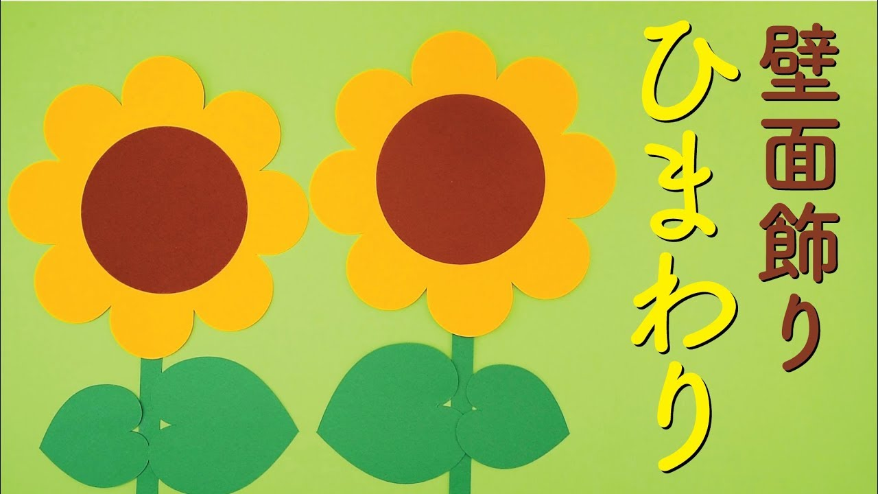 ひまわり壁面飾りの作り方無料型紙で簡単 7月 8月 夏 向日葵 画用紙 工作 壁面装飾