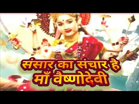 Sansar Ka Sanchar Hai Vaishno Mata New Edited By Srt