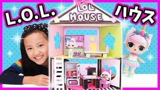 【工作】ダンボールでL.O.L.サプライズのかわいいお家を作ろう!手作り工作でカラフルなダンボールハウス 〜みるきっずくらぶ・みお〜サプライズトイ【kawaii】