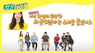 Video (Weekly Idol EP.264) TWICE Dahyun be quiet download MP3, 3GP, MP4, WEBM, AVI, FLV Juni 2018