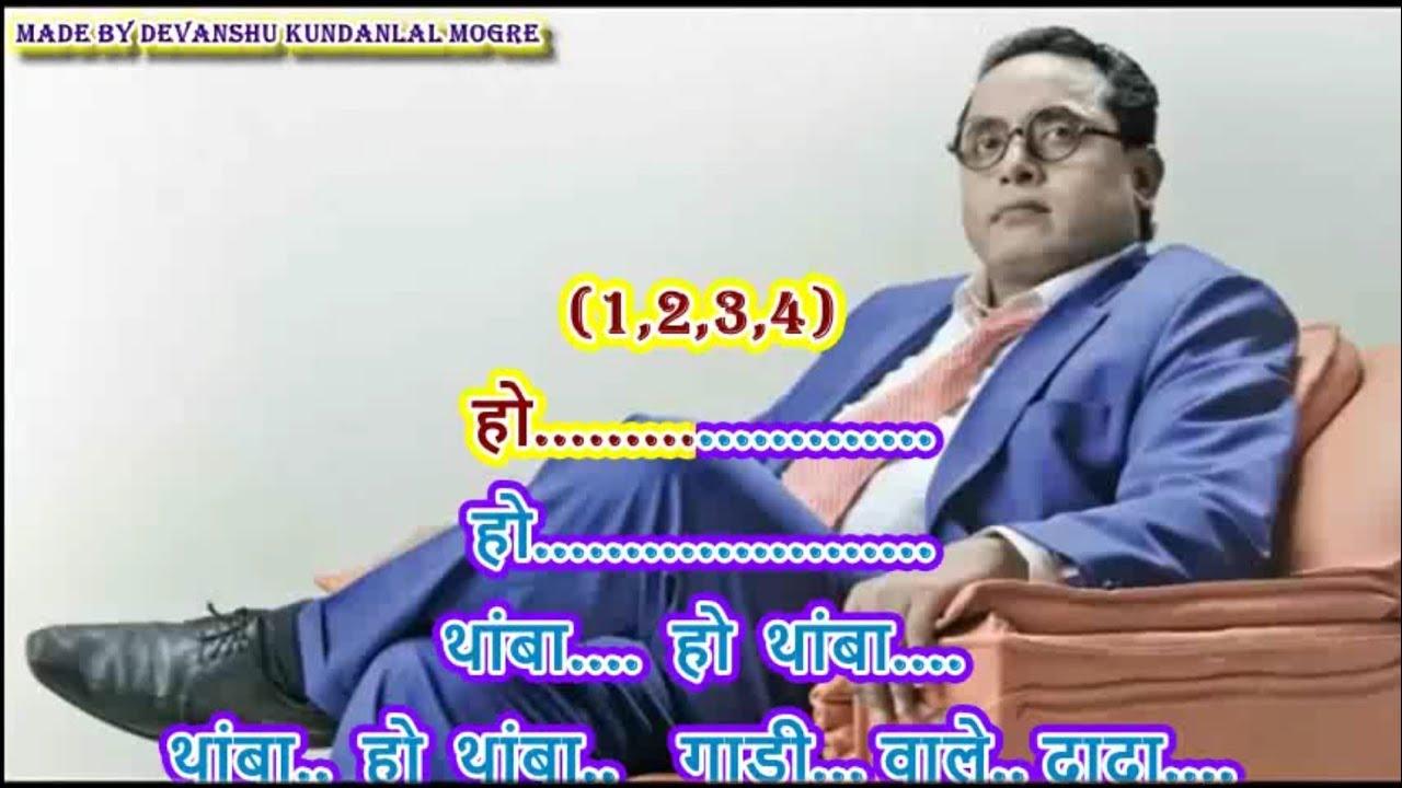 Download Thamba Ho Thamba Gadiwale Dada - Karaoke By Devanshu Mogre - ( 2 Stanza )
