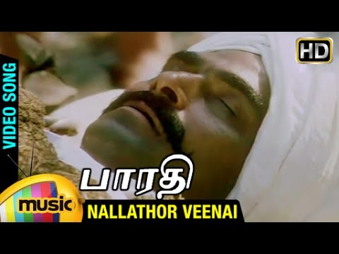Bharathi Tamil Movie Songs HD | Nallathor Veenai Video Song | Sayaji Shinde | Devayani | Ilayaraja