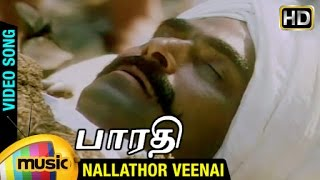 Bharathi Tamil Movie Songs HD | Nallathor Veenai  Song | Sayaji Shinde | Devayani | Ilayaraja