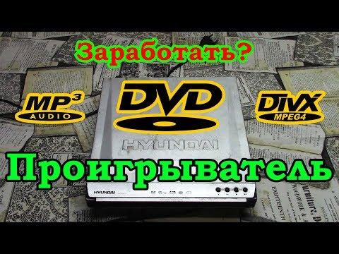 DVD-плеер. Разбираем, извлекаем ценные части.