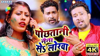 #Stylish Star Arun Dilkash का धमाकेदार Video Song - Naina Se Lorba - Bhojpuri Sad Video Song 2020