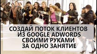 Продающая кампания в Google Adwords своими руками за 1 занятие