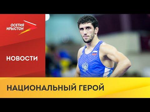 Заурбек Сидаков вернулся в Северную Осетию