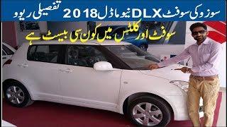 suzuki swift dlx 2018 full review Video