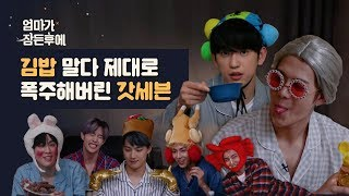 got7 reaction
