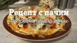 Трехслойная пицца на лепешке. Пицца из тортильи. Рецепт с пачки # 115