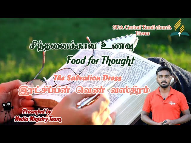 Salvation Dress   Srimani   Food For Thought   SDA Central Tamil Church Hosur