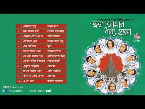 Various Artists - Jonmo Amar Dhonno Holo   Soundtek