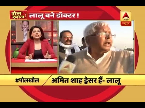 Poll Khol: When Lalu Prasad Yadav said that he was doctor and BJP compounder