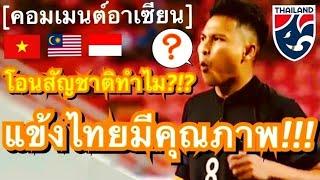 คอมเมนต์ชาวอาเซี่ยน หลังมีกระแสเรื่องโอนสัญชาตินักเตะต่างชาติมาเล่นให้กับทีมชาติไทย