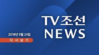 """9월 24일 (월) TV조선 뉴스 - 文, 뉴욕 도착…""""북미 대화 중재"""""""