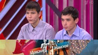 Без матери. Мужское / Женское. Выпуск от 05.02.2020