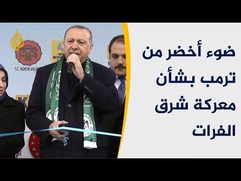 أردوغان يُنذر بمعركة شرق الفرات بدعم أميركي  - نشر قبل 3 ساعة