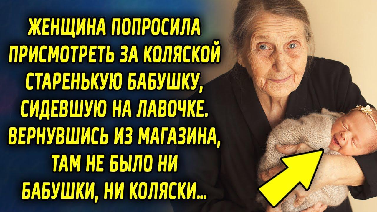 Женщина попросила присмотреть за коляской бабушку, сидевшую на лавочке. Вернувшись…
