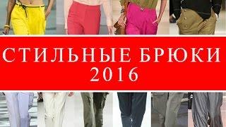 видео Модные брюки весна-лето 2016