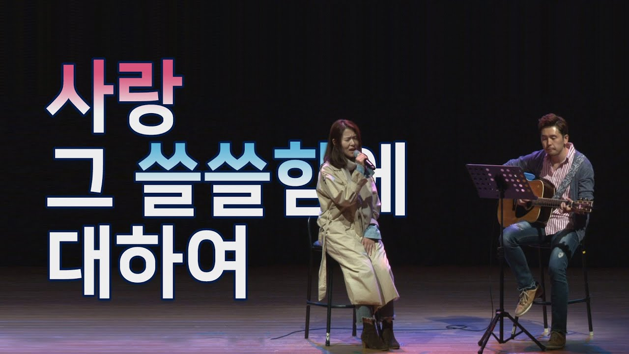 [ #솔문솔답 ] 2-2. 사랑 그 쓸쓸함에 대하여_불후의명곡_김형국목사