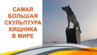 Самая большая скульптура хищника в мире