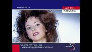 Профессиональная технология наращивания волос от Arcos
