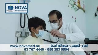 دكتور حسين ابويوسف - اخصائي طب اطفال و حديثي ولادة