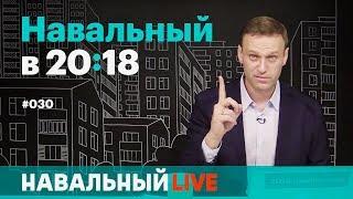 Навальный в 20:18. 30 ноября