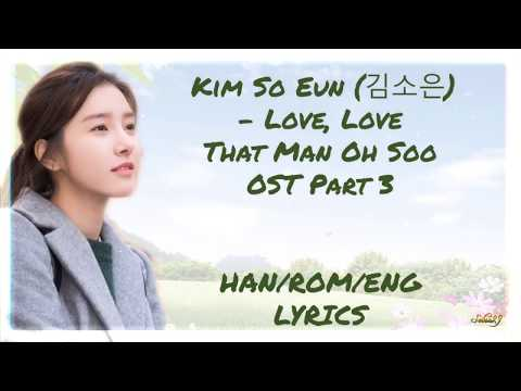 Kim So Eun (김소은) – (Love, Love) That Man Oh Soo/ 그남자 오수  OST Part 3 LYRICS