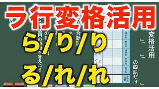 【古典文法】2-11 ラ行変格活用とは?