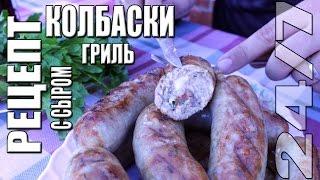 Рецепт. Колбаски с сыром. Гриль!