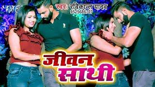 भोजपुरी का सबसे हिट गाना विडियो - Jiwan Sathi - Ravikant Yadav - Bhojpuri Hit Songs 2019 New