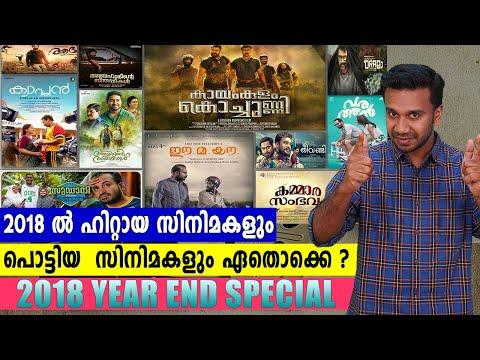 ഈ വർഷം ഇതിനകം 147 സിനിമകള് | 2018 Malayalam Movies |  filmibeat Malayalam Mp3