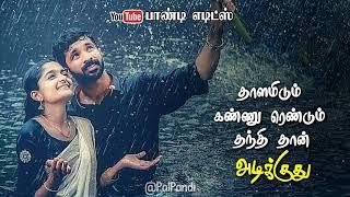 Chinna Ponnuthan Vekkapaduthu || Vaigasi Poranthachu || Whatsapp Status Video